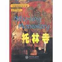 [新�A品�| 正版保障]中��西藏文化之旅-托林寺彭措朗杰中��大百科全��出版社9787500083597【�o�n售后】