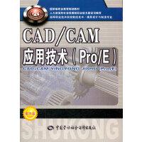 CAD/CAM应用技术(Pro/E)