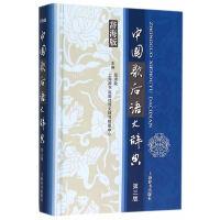 汉语工具书大系・中国歇后语大辞典(第三版)