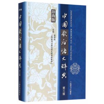 汉语工具书大系·中国歇后语大辞典(第三版)