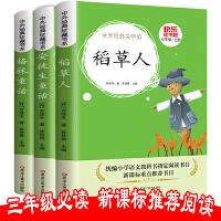 三年级以上必读书目(文字版) )3本.稻草人.安徒生童话.格林童话(32开)