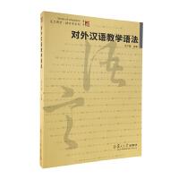 对外汉语教学语法(复旦博学・语言学系列)