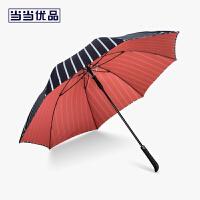 当当优品 自动双层长柄加大绅士晴雨伞 8骨加固防风商务伞 条纹黑