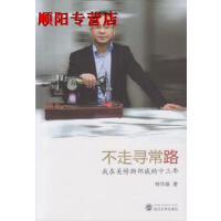 【旧书9成新正版现货包邮】 不走寻常路――我在美特斯邦威的十三年,程伟雄,武汉大学出版社,9787307137486
