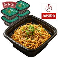 【4盒�b】蔡林�免煮�岣擅嬲�宗武�h特�a拌面方便泡面速食255g*4碗