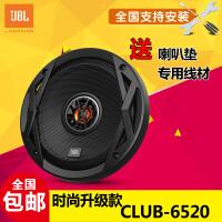 美国哈曼新款 CLUB6520 6.5寸车载同轴喇叭 汽车音响无损安装
