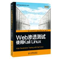 【新书店正版】 Web渗透测试:使用Kali Linux (美)穆尼兹,(美)拉卡尼,涵父 人民邮电出版社 97871