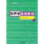 和声学基础教程(下) 张淮,李志伟,郑中,刘冬云著 山东大学出版社 9787560721590