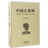 【正版新书】中国古茶树 虞富莲 云南科学技术出版社 9787558701467