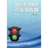 电信竞争规则与市场监管