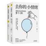 情绪管理指南系列套装(共2册)去你的 小情绪+大道理都懂 小情绪难控