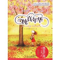 纯真年华:桃花烂漫(花 小说卷,3) 安武林 9787500780908 中国少年儿童出版社
