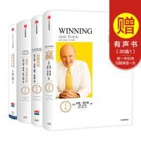 杰克韦尔奇企业管理经典 全套4册 赢+赢的答案+杰克韦尔奇自传+商业的本质 互联网时代 企业管理中信