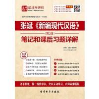张斌《新编现代汉语》(第2版)笔记和课后习题详解-在线版_赠送手机版(ID:119629)