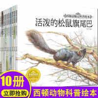 西顿动物记科普绘本全10册西顿野生动物科普绘本百科全书学生课外阅读