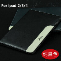 ipad4保护套苹果ip3代平板电脑皮套ipad2外壳pad全包边外套9.7寸i