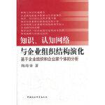 知识认知网络与企业组织结构演化(基于企业组织和企业家个体的分析) 陶海青 中国社会科学出版社 978750049149