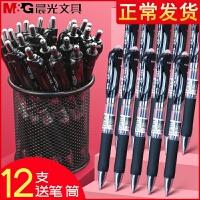 晨光k35按动中性笔笔芯黑0.5mm学生用黑色水笔圆珠商务摁动笔按压式蓝色高档专用水性红色k一35碳素签字办公