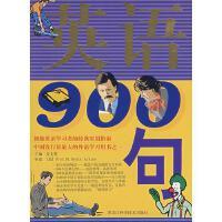 �p色 英�Z900句安文英 主�黑��江科�W技�g出版社【�_�~立�p】