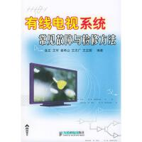 有线电视系统常见故障与检修方法 金正