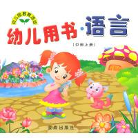 幼儿用书・语言(中班上册)/幼儿园教育活动