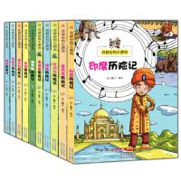 穿越世界大冒险(全10册) 埔寨西班牙瑞典柬尼泊尔历险记 畅销书籍 儿童地理故事科普书小学课外书必读6-7-8-10-12岁读物