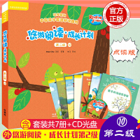 【第二级10】外研社英语分级阅读悠游阅读成长计划第二级10儿童英语课外阅读丽声悠悠阅读少儿英语第二级