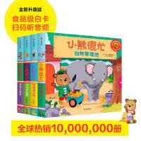 小熊很忙系列・第1辑:中英双语互动纸板游戏书(全新升级版,共四册:动物管理员、小小宇航员、深海潜水员、圣诞小帮手)