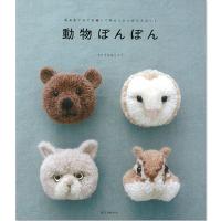 日本手工书 在途 �游铯荬螭荬� 可爱毛线球制作 画册 画集 日语 日本语 玩偶大集合 熊、兔子、羊、猫、狗、松鼠,文�B,狮子 日本图书