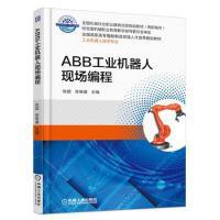 ABB工业机器人现场编程 张超 机械工业出版社