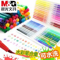 晨光文具可水洗水彩笔色美术画笔学生12色18色24色36色48水彩笔细杆三角杆水彩笔印章水彩笔软头