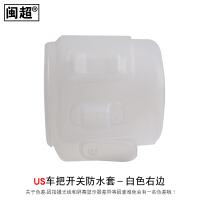 小牛电动车U1/US/U1c组合开关P档P键防水套防雨罩硅胶配件