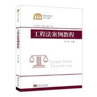 工程法案例教程 高歌 东南大学出版社 9787564180058