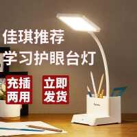 LED学习台灯护眼书桌可充电儿童学生学习家用插电两用笔筒保视力