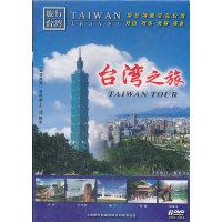 台湾之旅(6DVD)