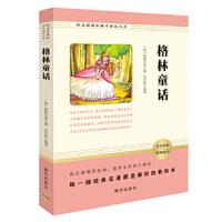 格林童话 语文新课标助考阅读名著 9787550136335