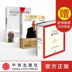 投资系列(穷查理宝典+资本社会的17个矛盾+21世纪资本论) 中信出版社图书 畅销书 正版书籍
