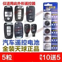 CR2032起亚K5 K4 K3 K2汽车遥控器电池 智跑智能钥匙纽扣电池