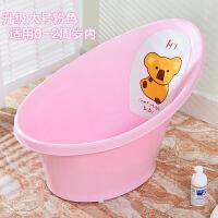 婴儿浴盆 宝宝大号洗澡盆 婴幼儿洗澡桶加厚新生儿沐浴桶塑料沐浴盆 粉红色 升级版适0-2周岁