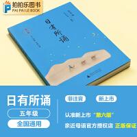 日有所诵五年级 第五版上下册亲近母语