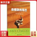 会唱歌的尾巴 薛贤荣 陈龙银 9787566409744 安徽大学出版社 新华书店 品质保障