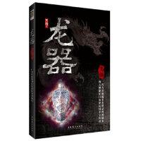 【新书店正版】 龙器 笑颜 文化艺术出版社 9787503946936