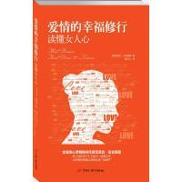 爱情的幸福修行:读懂女人心 (美)芭芭拉・安吉丽思 9787510708770 中国长安出版社