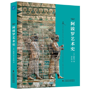 阿波罗艺术史 畅销欧美的西方艺术史名著,民国大家李朴园经典译本