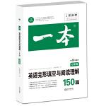 英语完形填空与阅读理解150篇 七年级 第10次修订 开心教育一本 (全国著名英语命题研究专家,英语教学研究优秀教师联