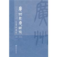 广州大典研究2018年第2辑总第2辑