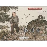 红旗谱 天津人民美术出版社