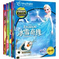 迪士尼英语家庭版5册儿童英汉对照公主故事书冰雪奇缘双语版漫画书英文绘本小学生动画书6-12岁头脑特工