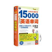 分好类 超好背 15000英语单词 口袋书(白金版)(中译实用语言学习)