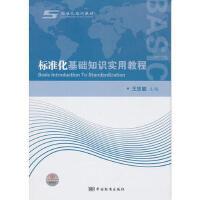 ZJ-标准化基础知识实用教程 中国标准出版社 9787506661010